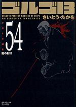 [文庫]ゴルゴ13 (54)