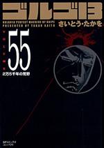 [文庫]ゴルゴ13 (55)