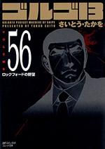 [文庫]ゴルゴ13 (56)