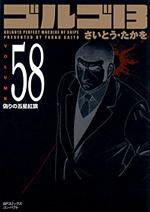 [文庫]ゴルゴ13 (58)