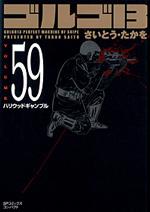 [文庫]ゴルゴ13 (59)