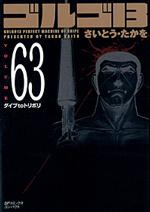[文庫]ゴルゴ13 (63)
