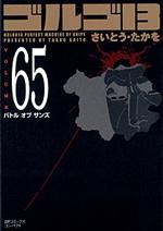 [文庫]ゴルゴ13 (65)