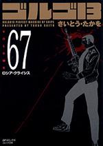 [文庫]ゴルゴ13 (67)