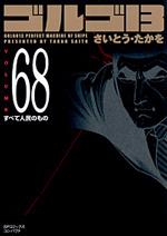[文庫]ゴルゴ13 (68)