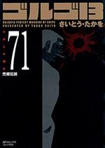 [文庫]ゴルゴ13 (71)