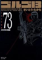 [文庫]ゴルゴ13 (73)