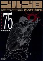 [文庫]ゴルゴ13 (75)
