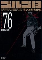 [文庫]ゴルゴ13 (76)