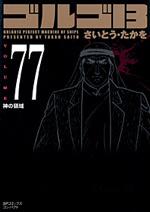 [文庫]ゴルゴ13 (77)