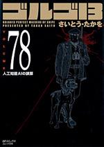 [文庫]ゴルゴ13 (78)