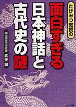 面白すぎる日本神話と古代史の謎