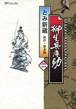 柳生兵庫助 (2)