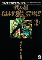 [文庫]さいとう・たかをセレクション 捜し屋はげ鷹登場!! (2)