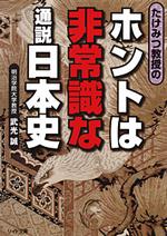 ホントは非常識な通説日本史