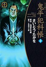 鬼平犯科帳 (27)