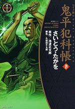 鬼平犯科帳 (29)