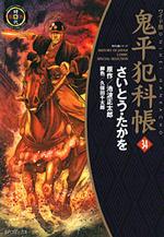 鬼平犯科帳 (34)