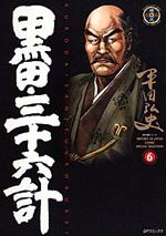 黒田・三十六計 (6)