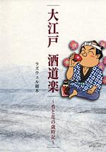 大江戸酒道楽 ~肴と花の歳時記~