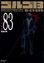 [文庫]ゴルゴ13 (83)