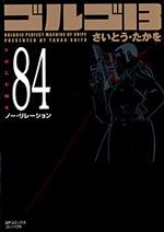 [文庫]ゴルゴ13 (84)