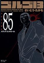 [文庫]ゴルゴ13 (85)