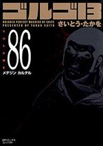 [文庫]ゴルゴ13 (86)