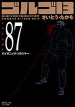 [文庫]ゴルゴ13 (87)
