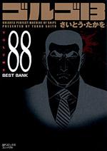 [文庫]ゴルゴ13 (88)
