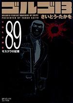 [文庫]ゴルゴ13 (89)