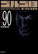 [文庫]ゴルゴ13 (90)