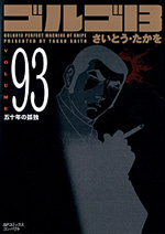 [文庫]ゴルゴ13 (93)
