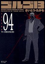 [文庫]ゴルゴ13 (94)