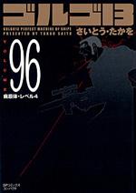[文庫]ゴルゴ13 (96)