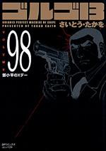 [文庫]ゴルゴ13 (98)