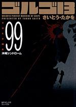 [文庫]ゴルゴ13 (99)