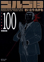 [文庫]ゴルゴ13 (100)