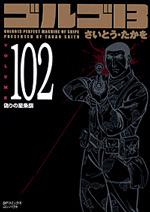 [文庫]ゴルゴ13 (102)