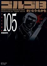 [文庫]ゴルゴ13 (105)
