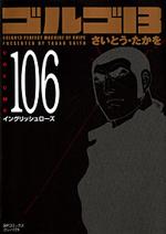 [文庫]ゴルゴ13 (106)