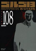 [文庫]ゴルゴ13 (108)