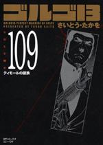 [文庫]ゴルゴ13 (109)
