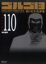[文庫]ゴルゴ13 (110)