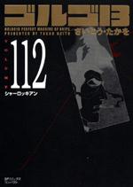[文庫]ゴルゴ13 (112)