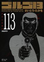 [文庫]ゴルゴ13 (113)