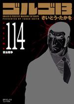 [文庫]ゴルゴ13 (114)