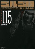 [文庫]ゴルゴ13 (115)