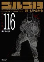 [文庫]ゴルゴ13 (116)