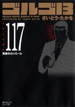 [文庫]ゴルゴ13 (117)